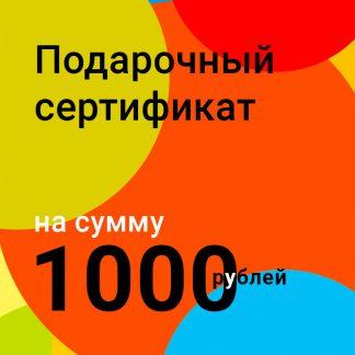 Подарочный сертификат 1000 руб. - 1