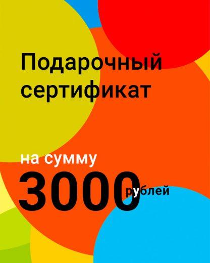 Подарочный сертификат 3000 руб. - 1