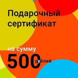 Подарочный сертификат 500 руб. - 1