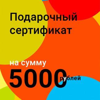 Подарочный сертификат 5000 руб. - 1