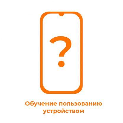 Obuchenie Polzovaniyu Ustroistvom