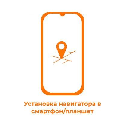 Ustanovka Navigatora