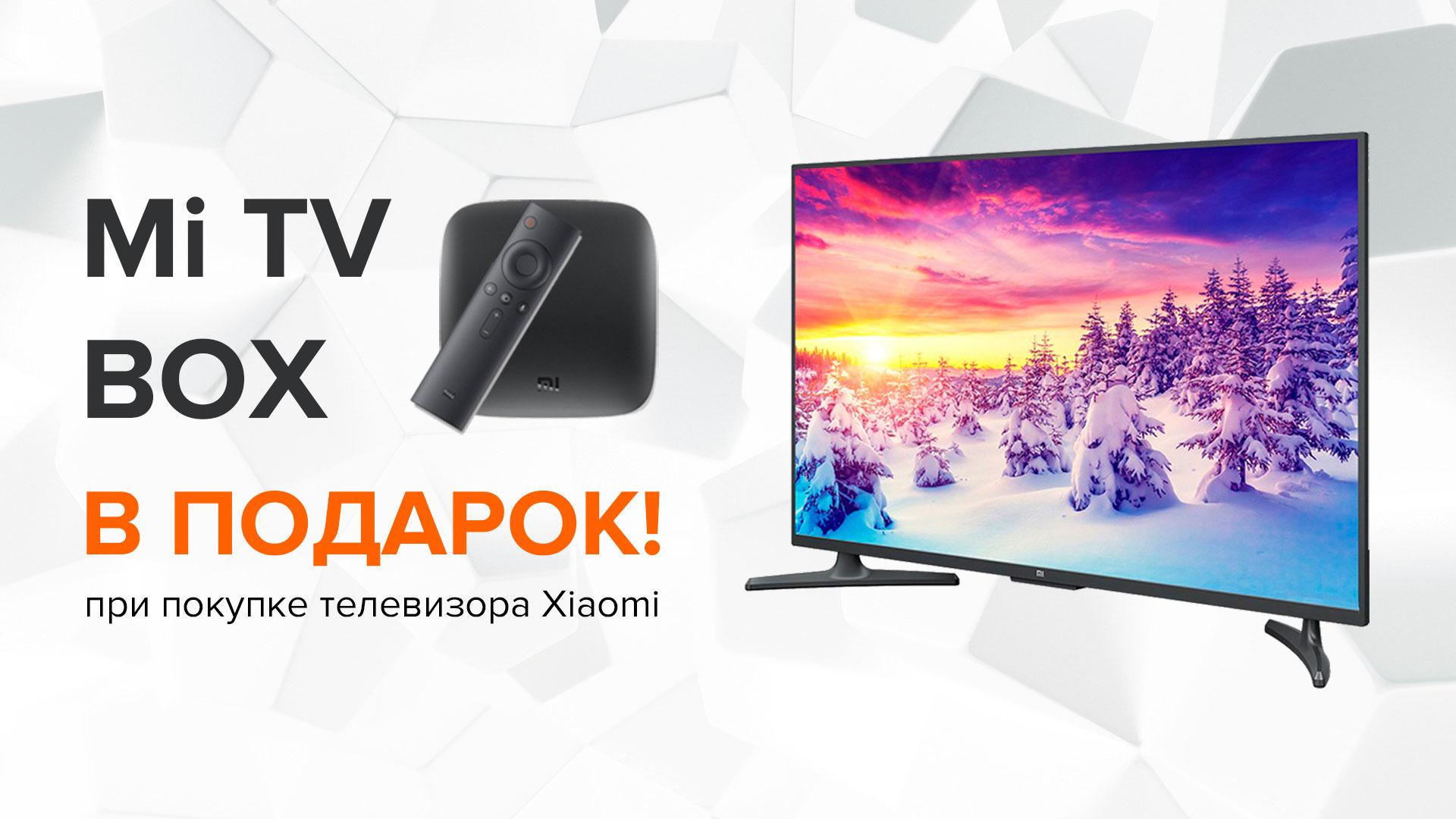 Mi TV Box в подарок при покупке телевизора Xiaomi