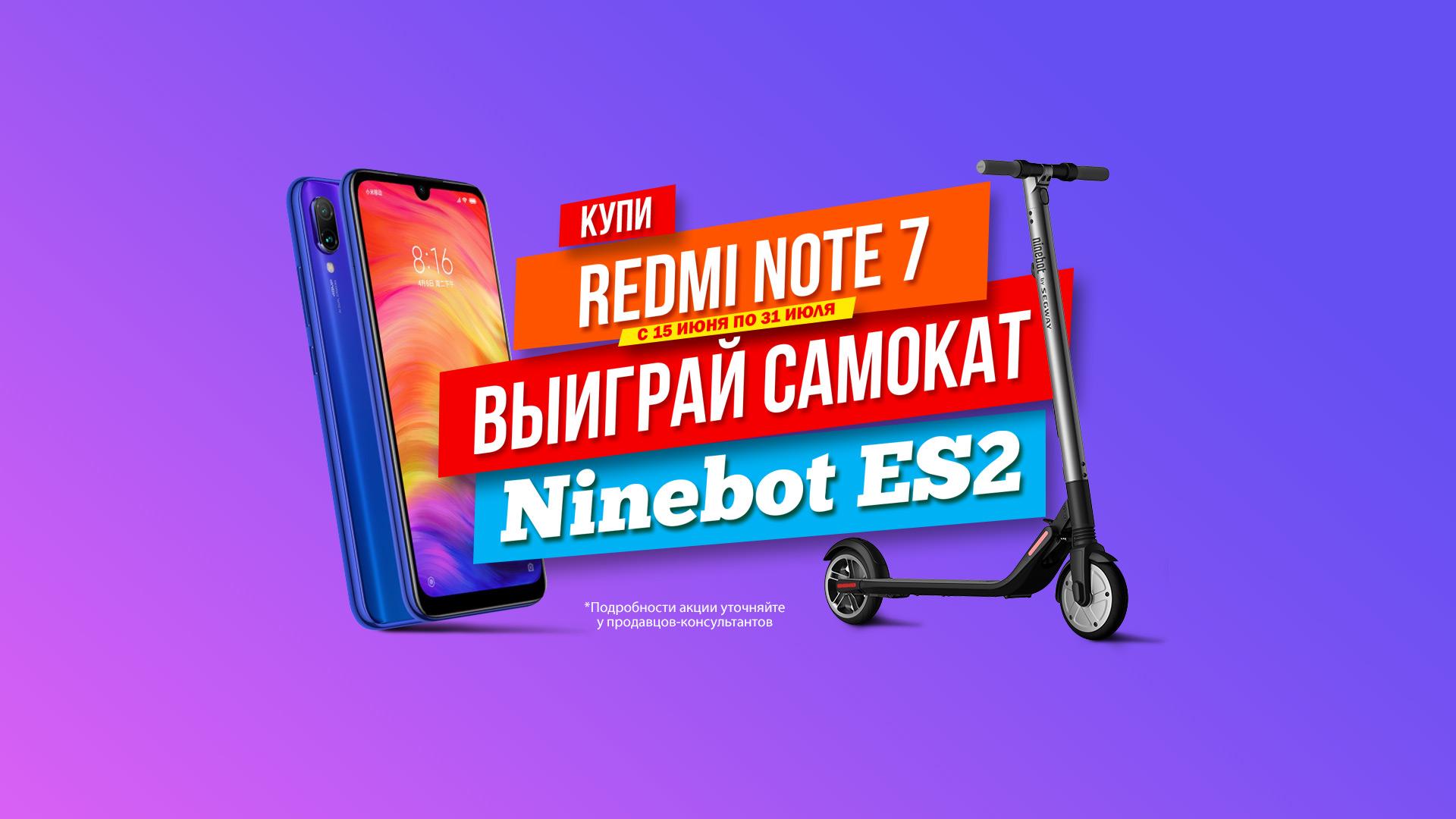 Купи Redmi Note 7 и выиграй самокат Ninebot ES2