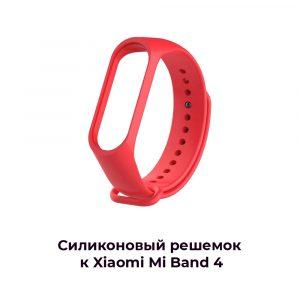Силиконовый ремешок к Xiaomi Mi Band 4