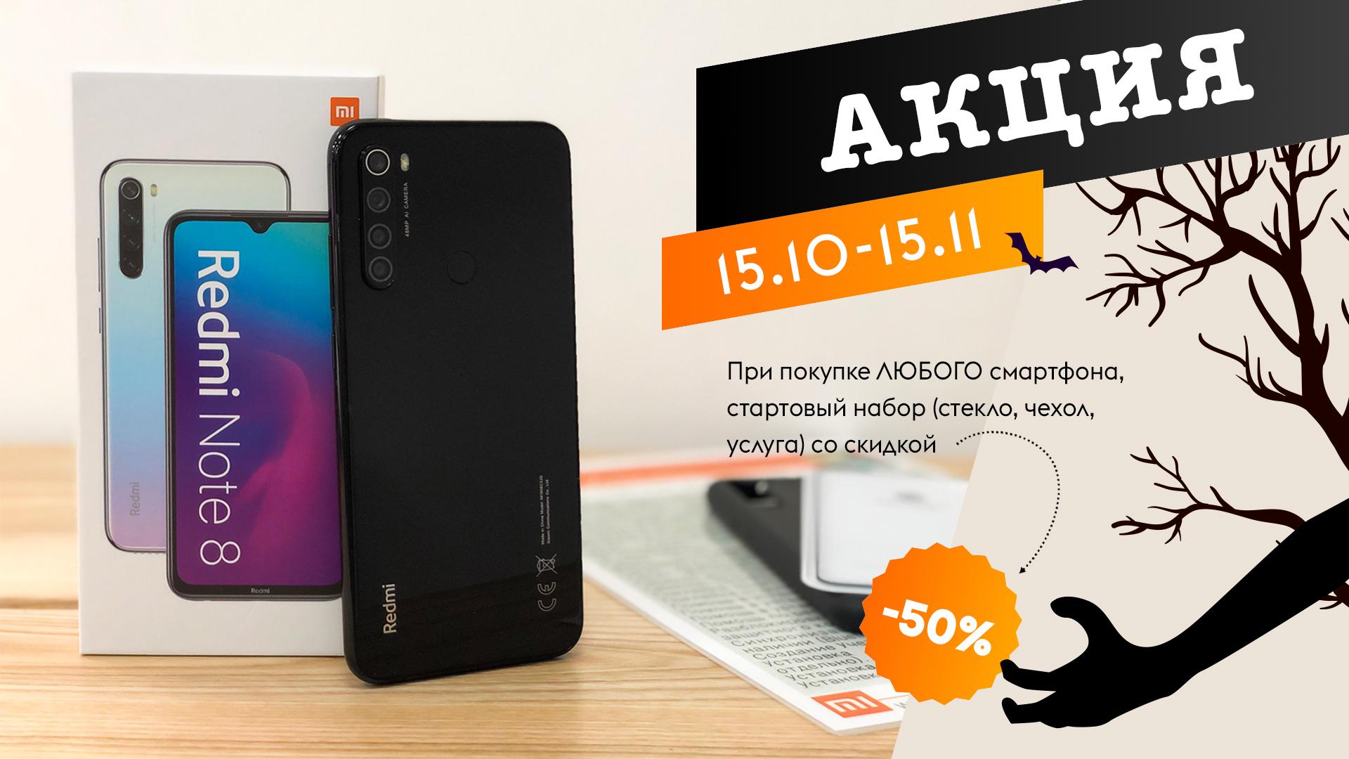 Акция - при покупке любого смартфона с 15.10 до 15.11
