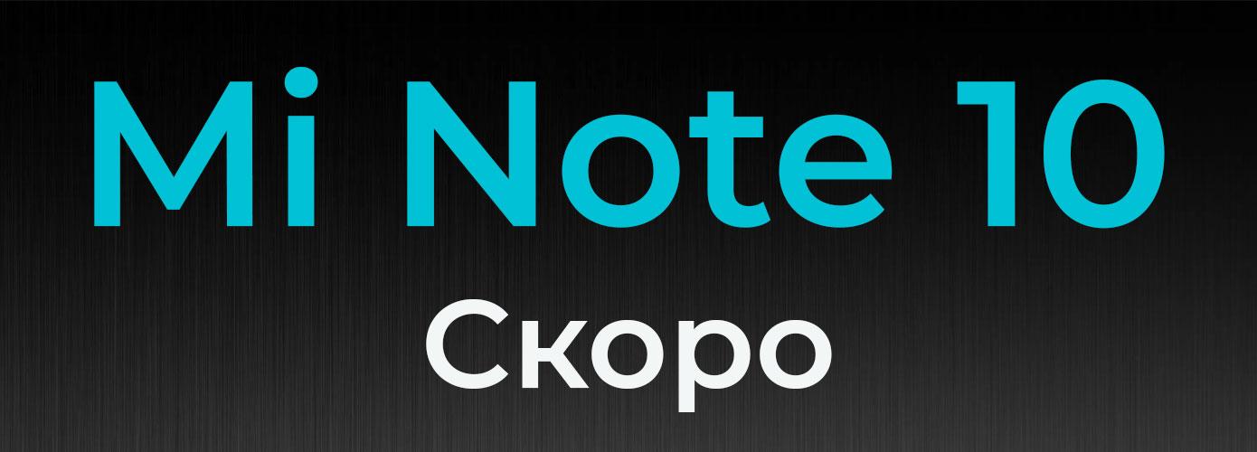 Новость Mi Note 10 - 1