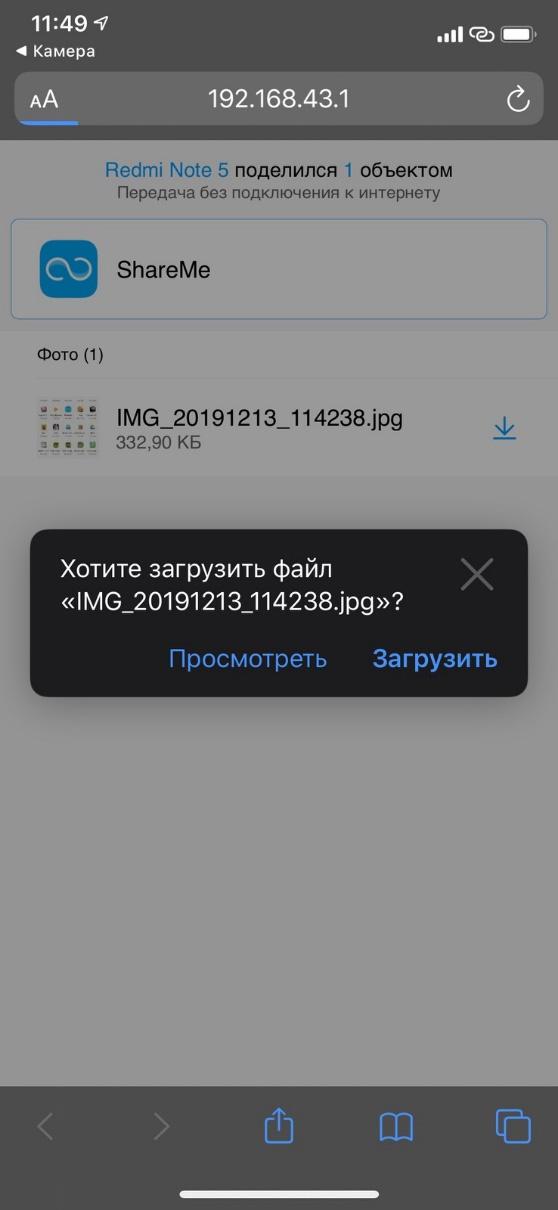 Statiya Share Mi 8