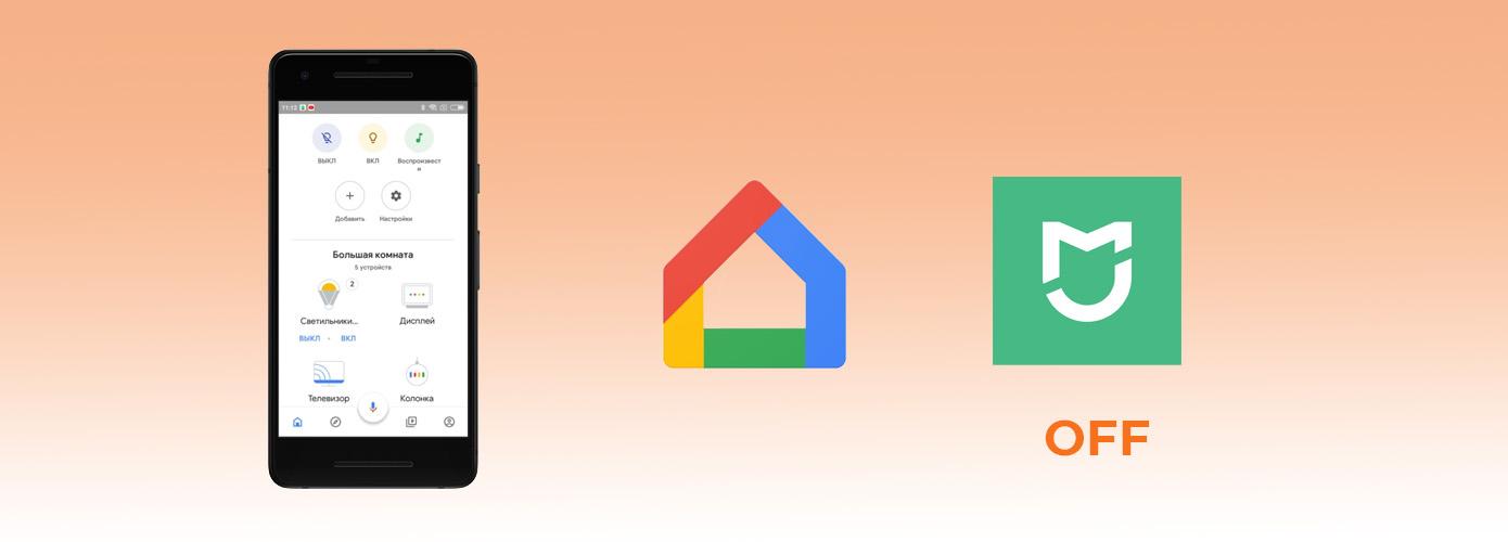 News Google Home Off Mi Home 1