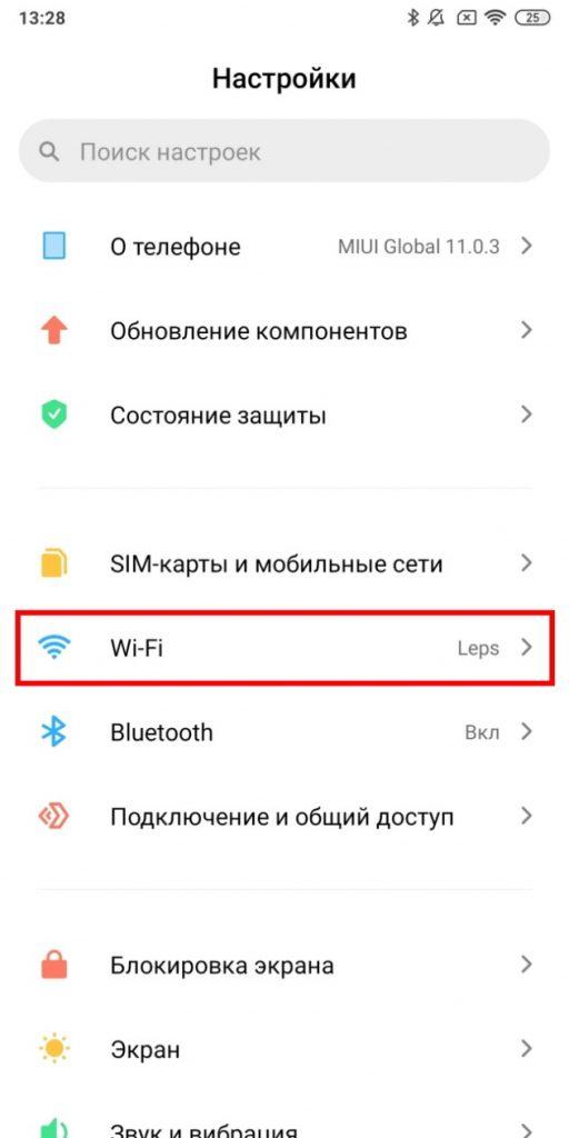 Statiya Kak Podkluchitsya K Wifi 1