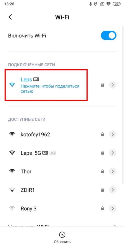 Statiya Kak Podkluchitsya K Wifi 2