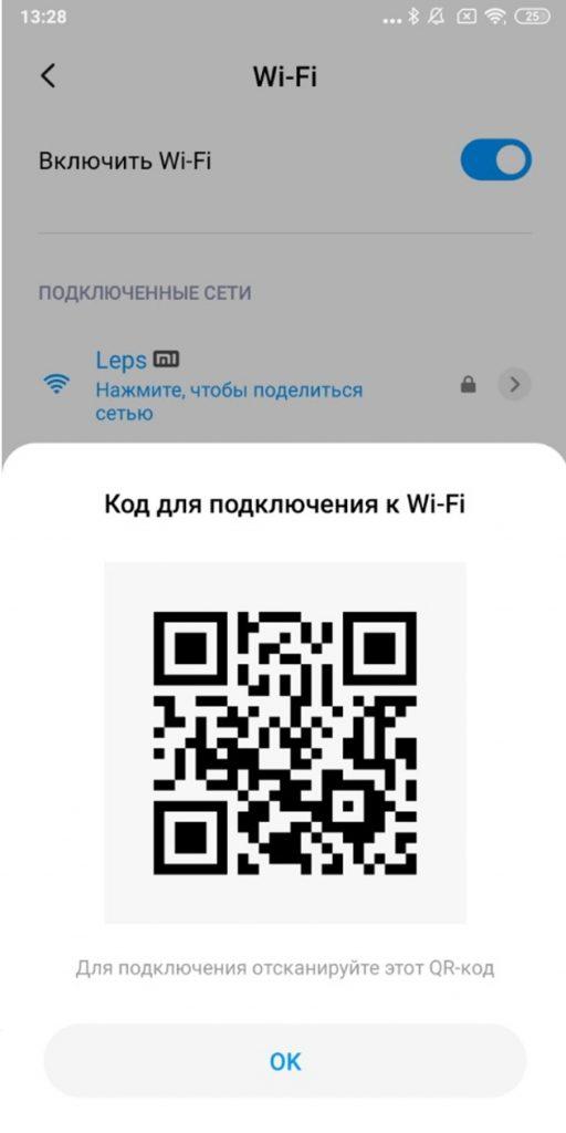 Statiya Kak Podkluchitsya K Wifi 3