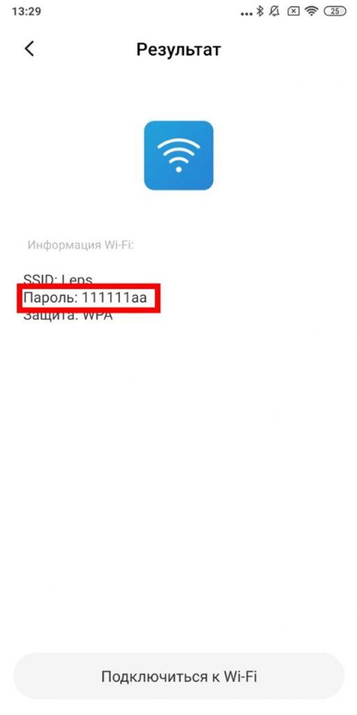 Statiya Kak Podkluchitsya K Wifi 6