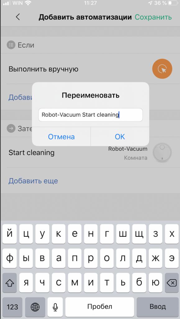 Statiya Mi Home Siri 12