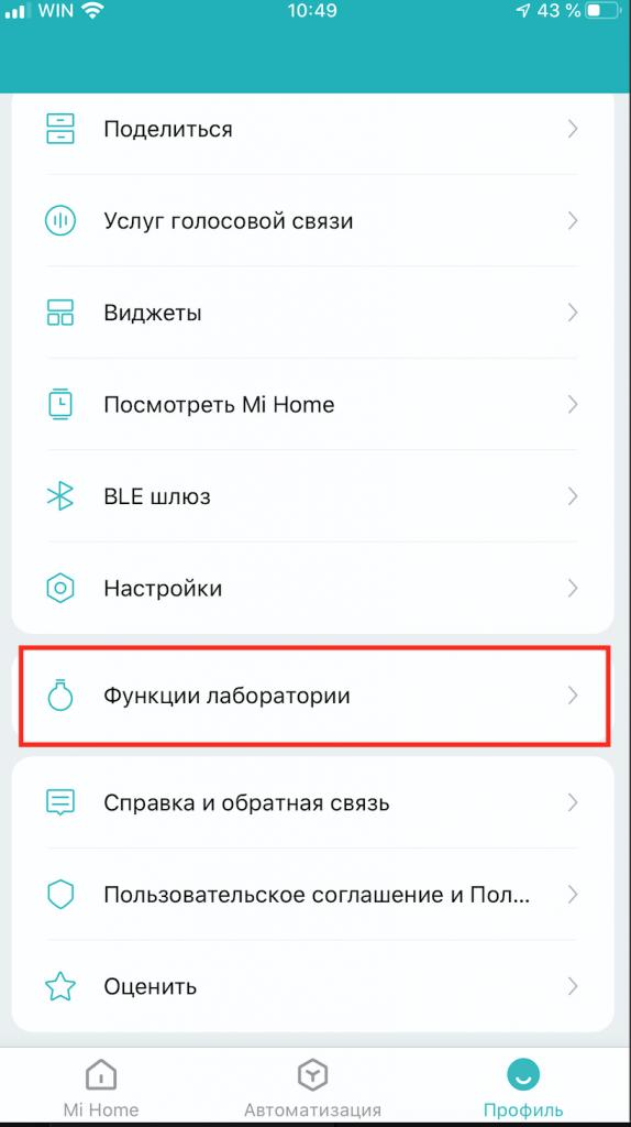 Statiya Mi Home Siri 2
