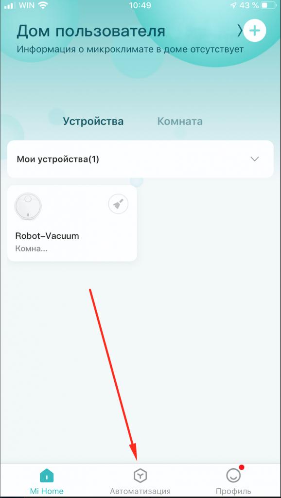 Statiya Mi Home Siri 6