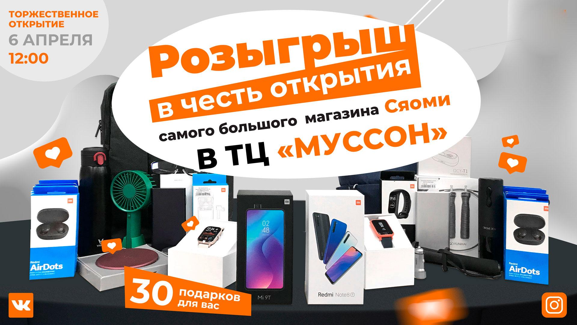 Open Store Vk2