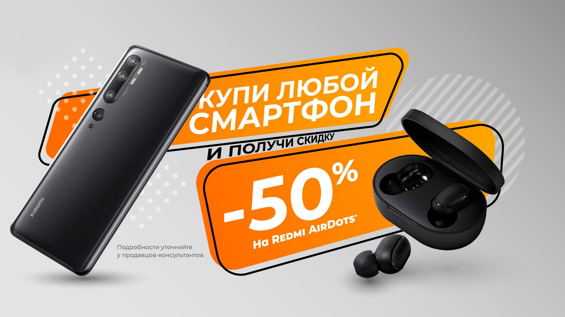 Skidka Airdots Smartphone
