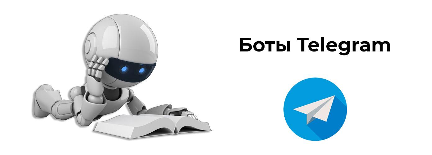 Statiya Bots Of Telegram 01
