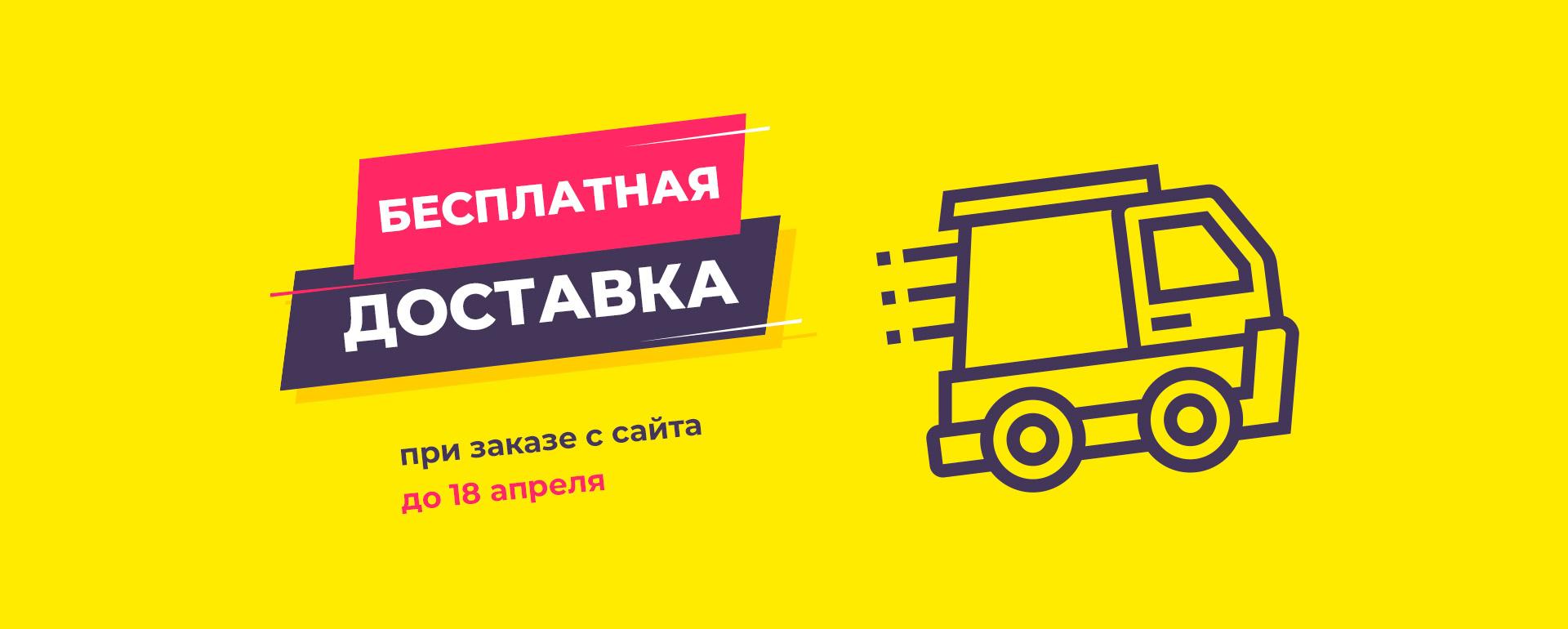 Бесплатная доставка - Севастополь