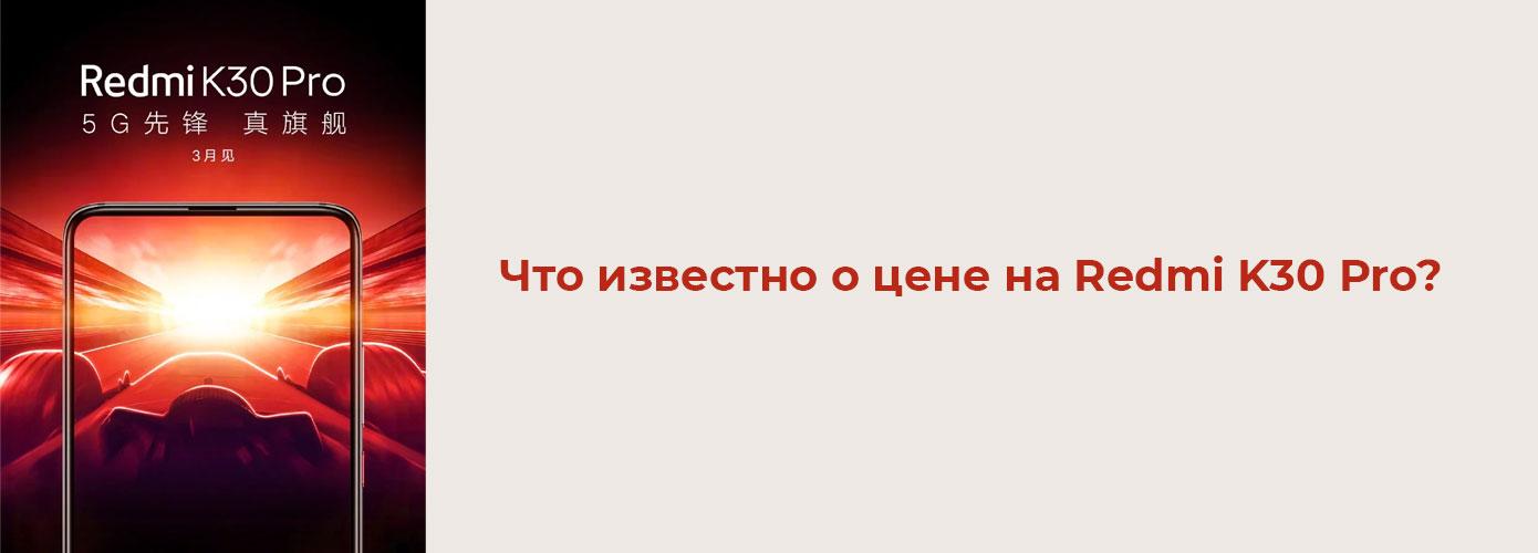 News Glava Redmi Redmi K30 Pro Budet Dorozhe Predshestvennika 1