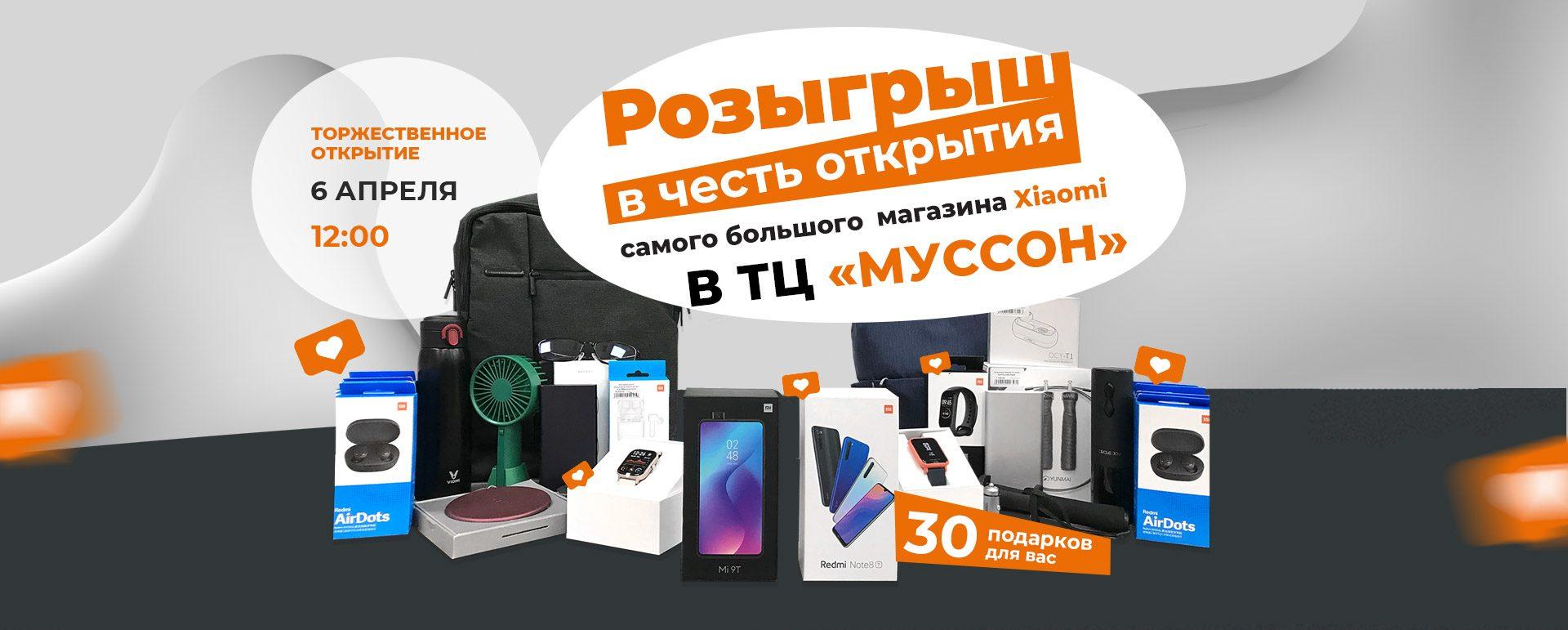Open Store Mi