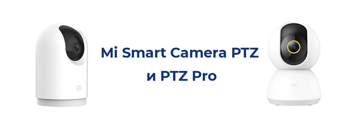 News Mi Smart Camera Ptz I Ptz Pro Dve Novye Kamery Nablyudeniya Dlya Umnogo Doma Ot Xiaomi 1