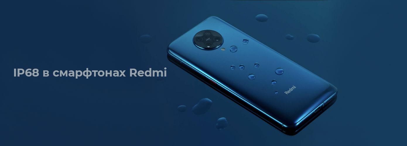 News Redmi Vnedrit Ip68 V Svoi Smartfony 1