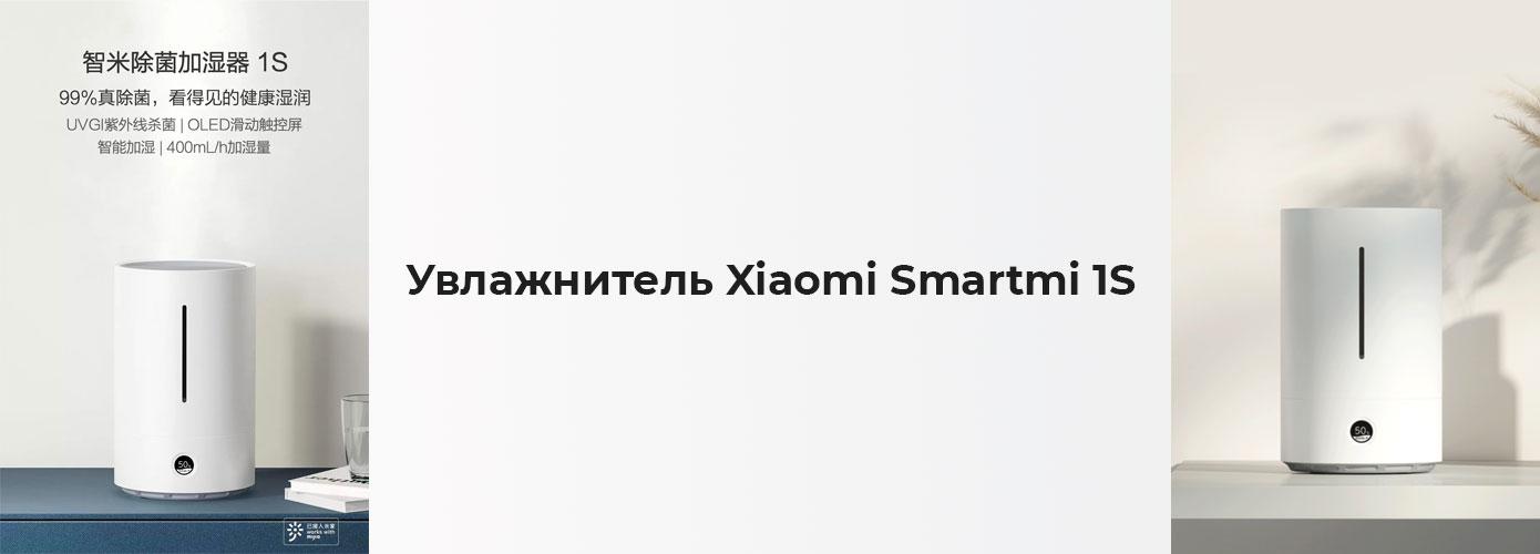 News Uvlazhnitel Xiaomi Smartmi 1s Izumitelnoe Sochetanie Czeny I Kachestva 1