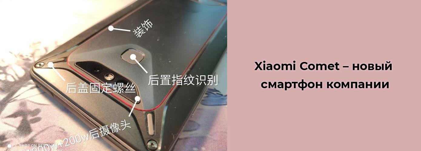 News Xiaomi Comet Novyj Smartfon Kompanii 1