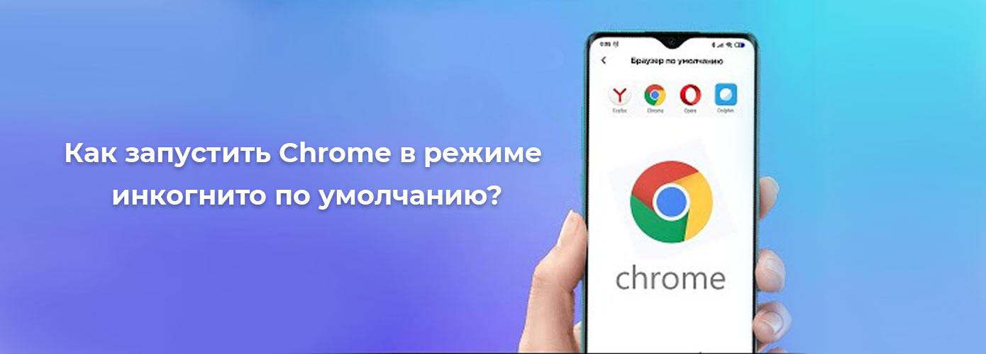 Statiyazapusk Chrome V Rezhime Inkognito Na Smartfone Po Umolchaniyu 1