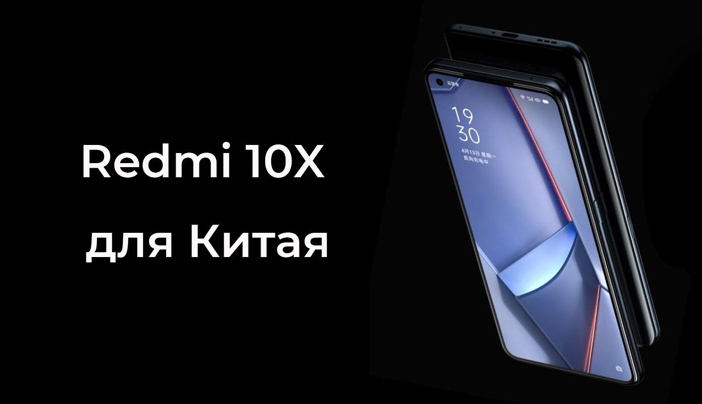 News Redmi 10x Oled 5g 8gb Operativki 1