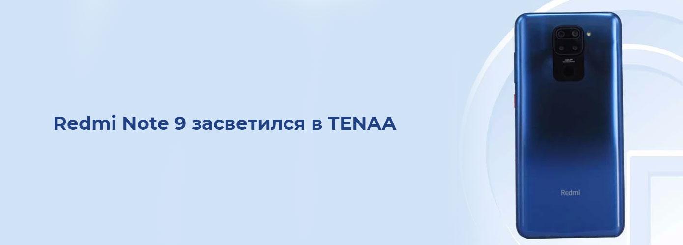 News Redmi Note 9 Zasvetilsya V Tenaa 1