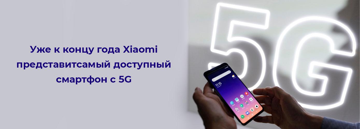 News Uzhe K Konczu Goda Xiaomi Predstavit Samyj Dostupnyj Smartfon S 5g 1