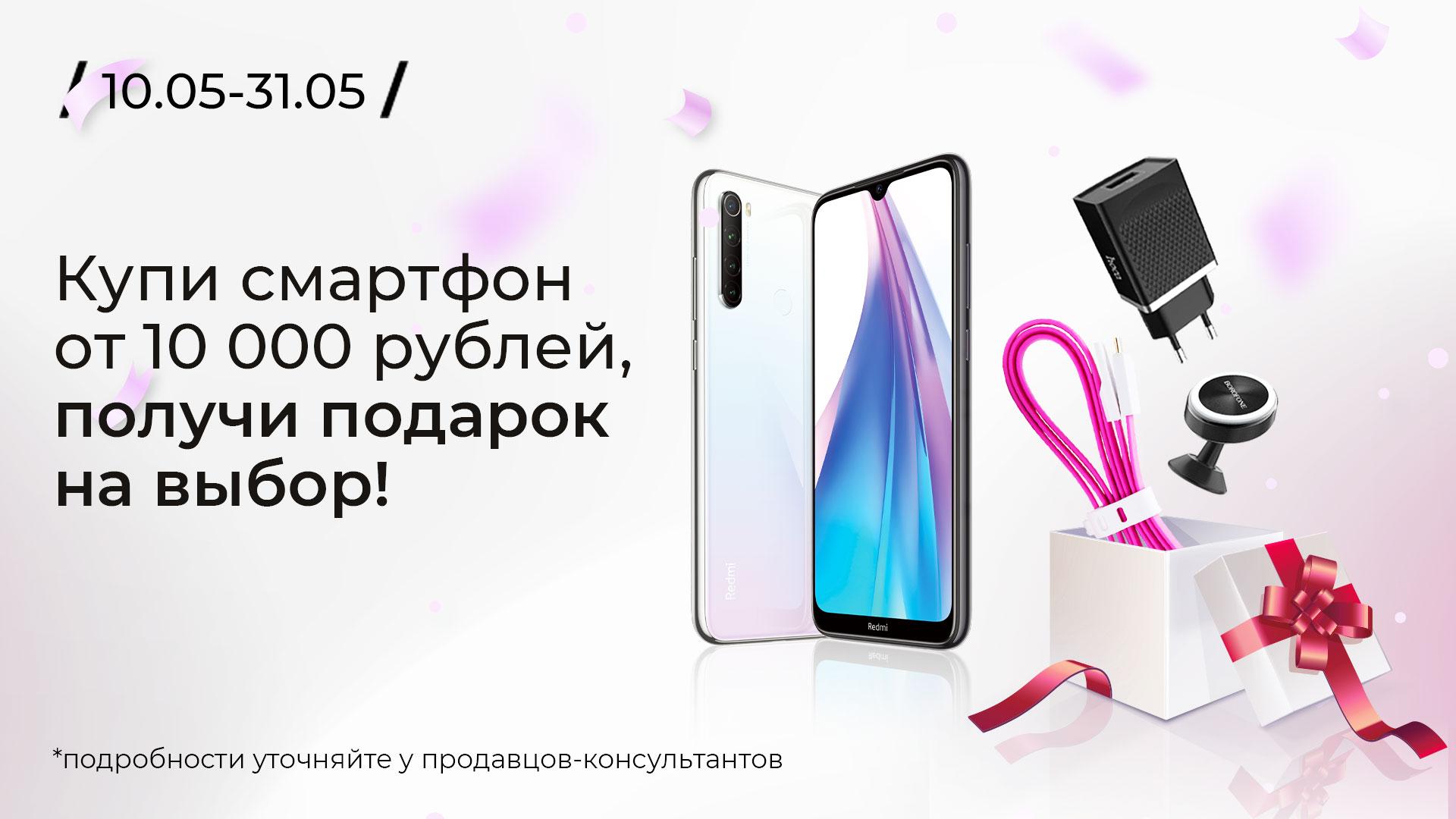 Smartfon Ot 10000 Podarok 1