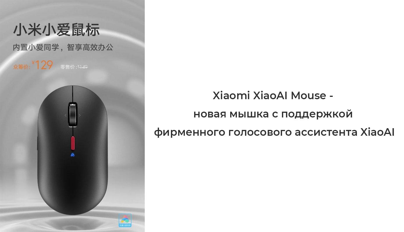 News Mi Smart Mouse Govoryashhaya Mysh S Golosovym Upravleniem 1