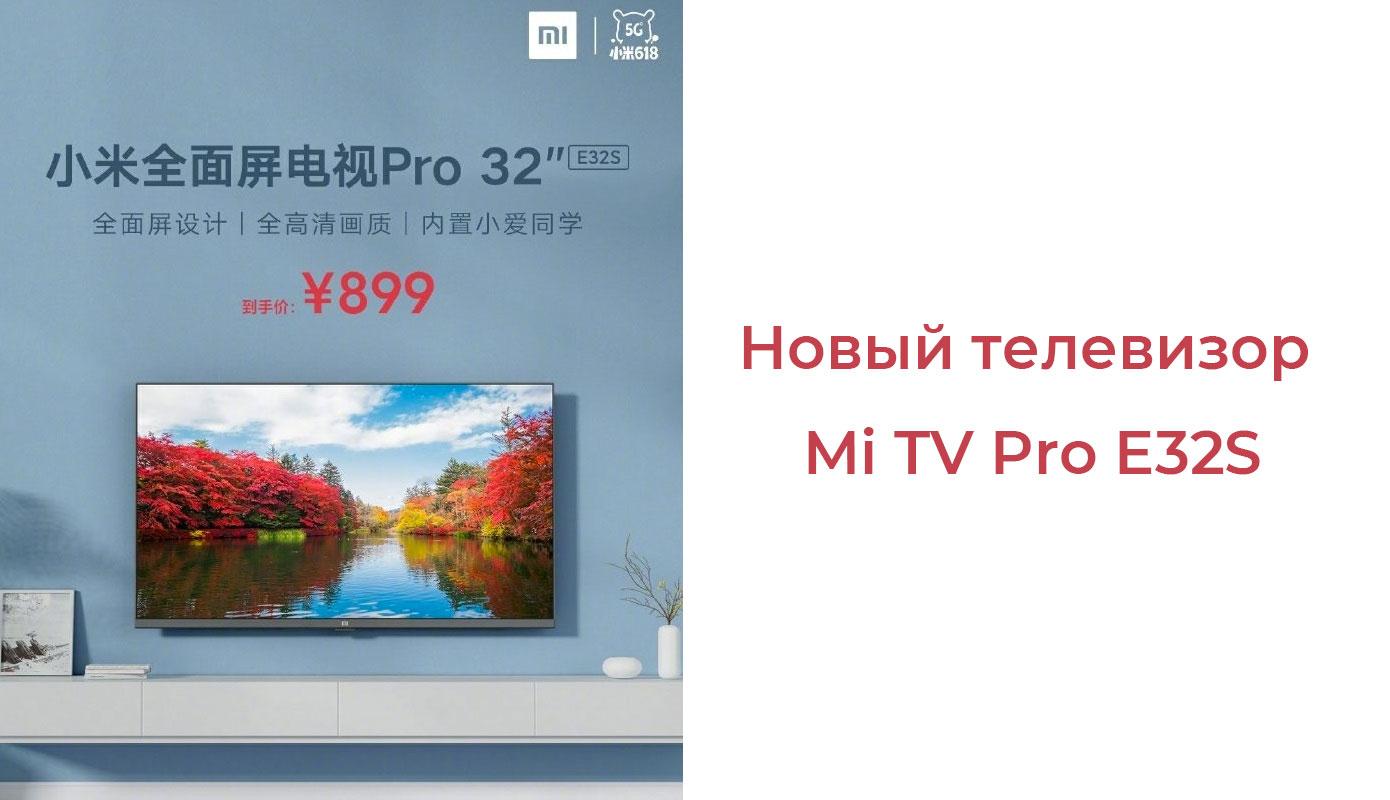 News Novyj Mi Tv Pro E32s Xiaomi Prodolzhaet Ronyat Czeny Na Tehniku 1