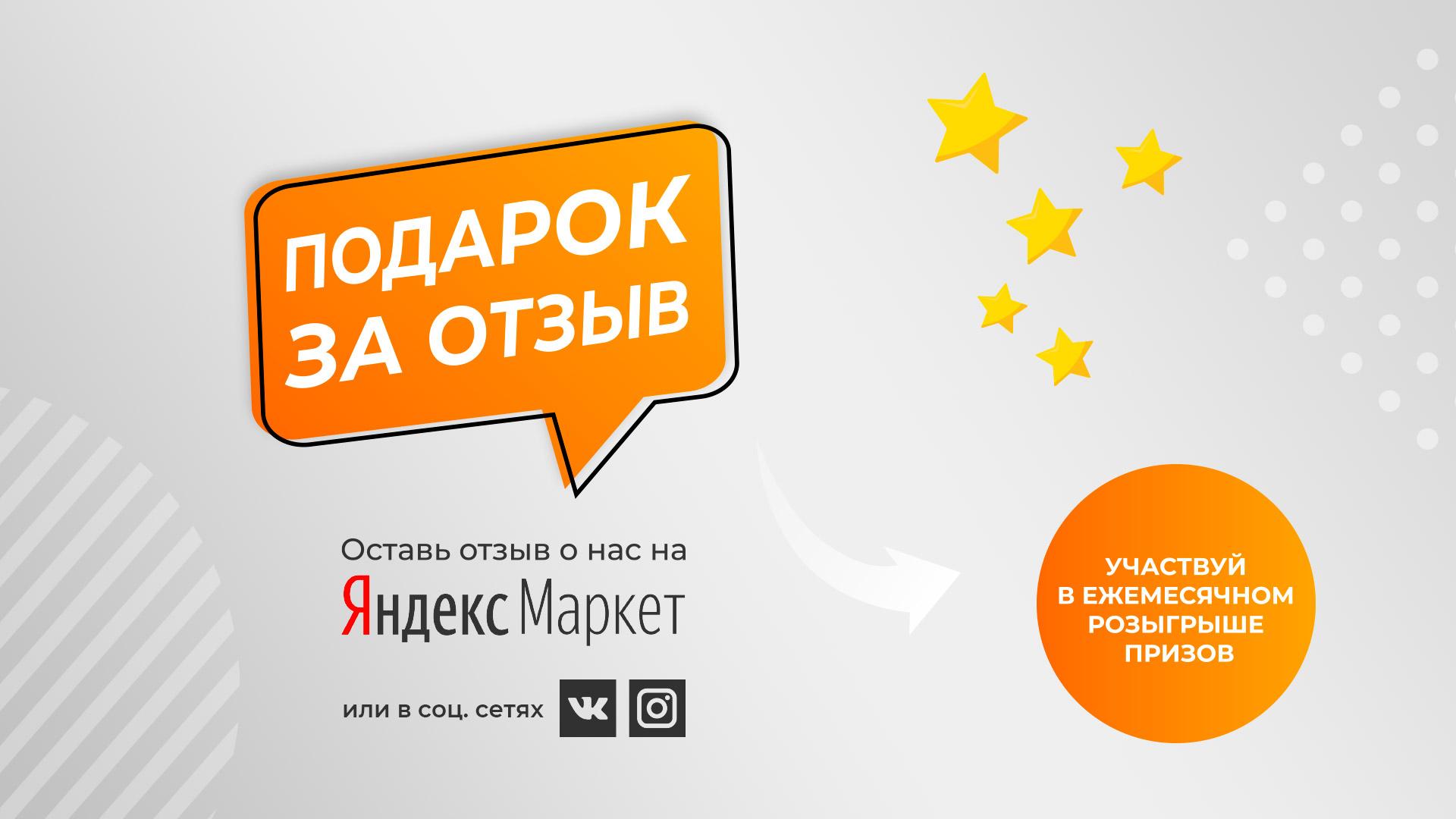 Otzyv Podarok Promo