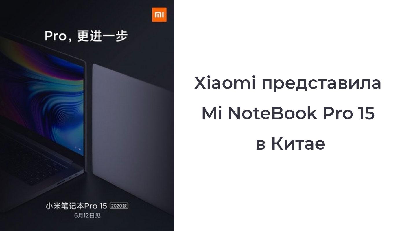 Predstavleny Srazu Tri Novyh Mi Notebook 1