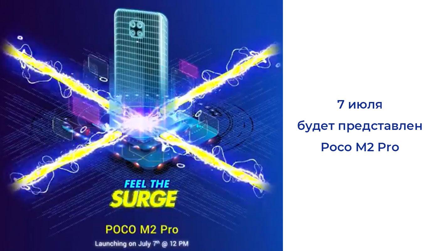 News Oficzialno Novyj Smartfon Poco Budet Predstavlen 7 Iyulya 1