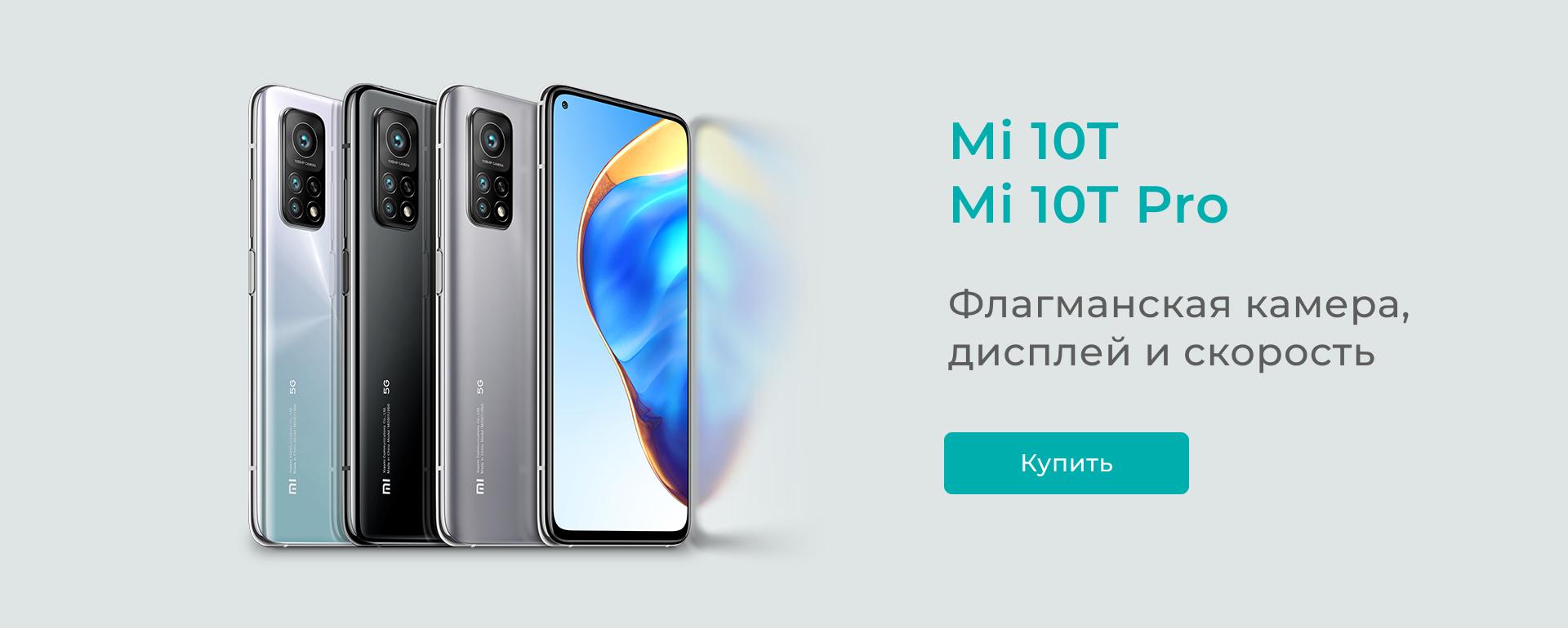 Mi 10T Banner