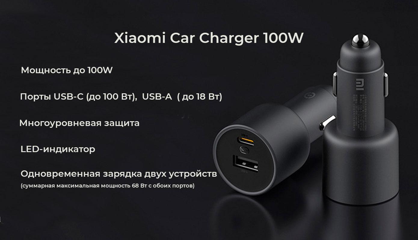 Opisanie Azu Xiaomi Car Charger 100w Cc07zm 1