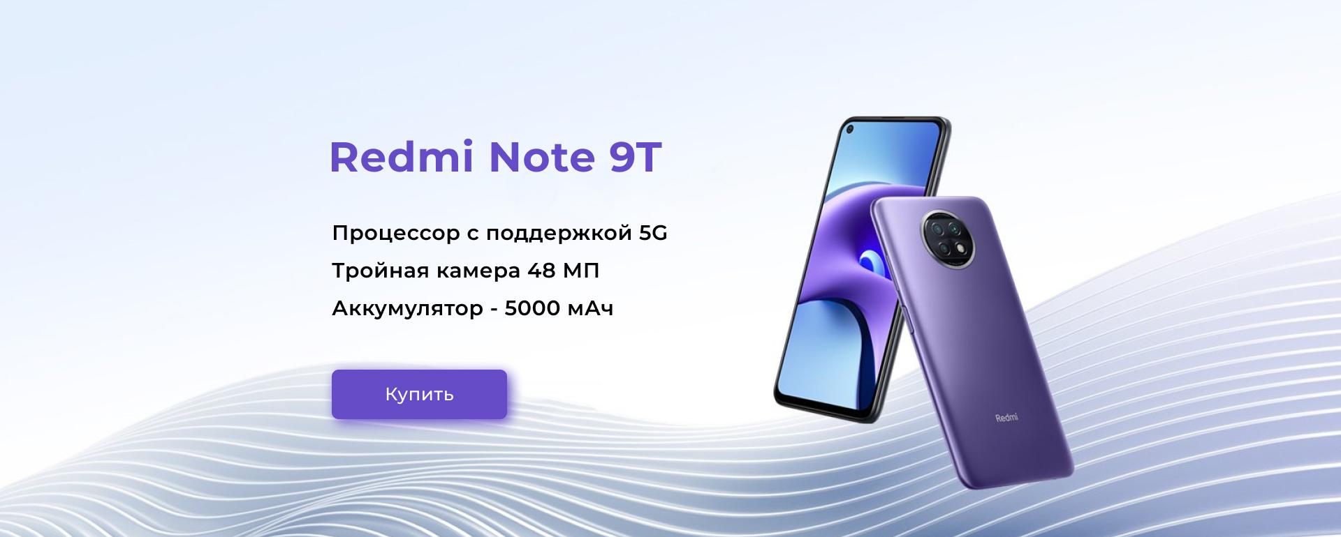 Redmi Note 9T Banner