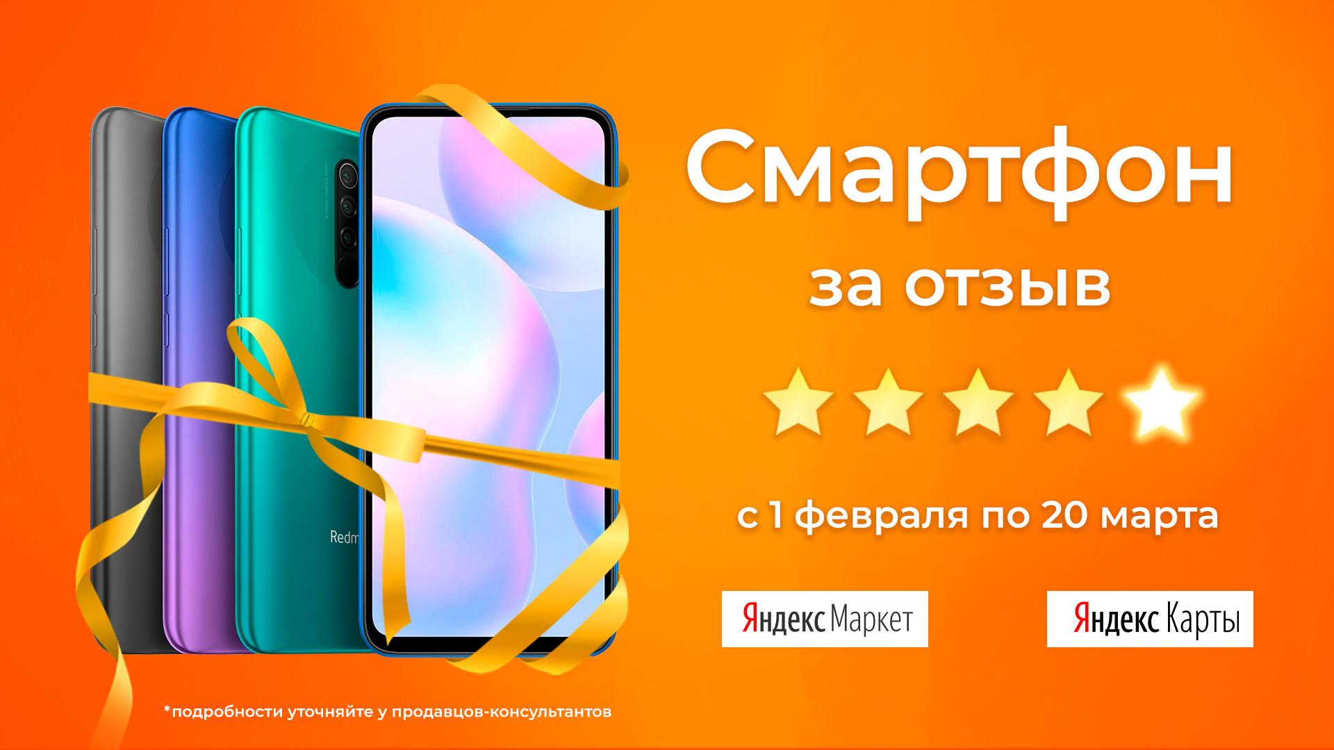 Smart Otzyv Banner Promo