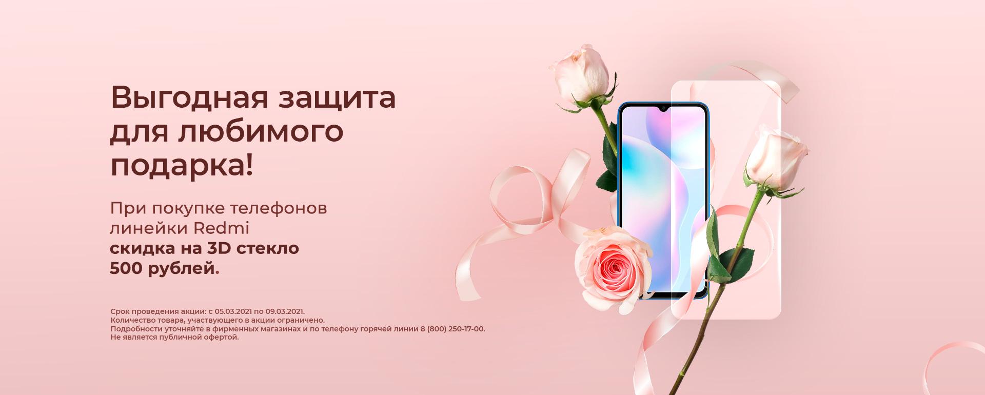 Скидка на стекло при покупке смартфона Redmi
