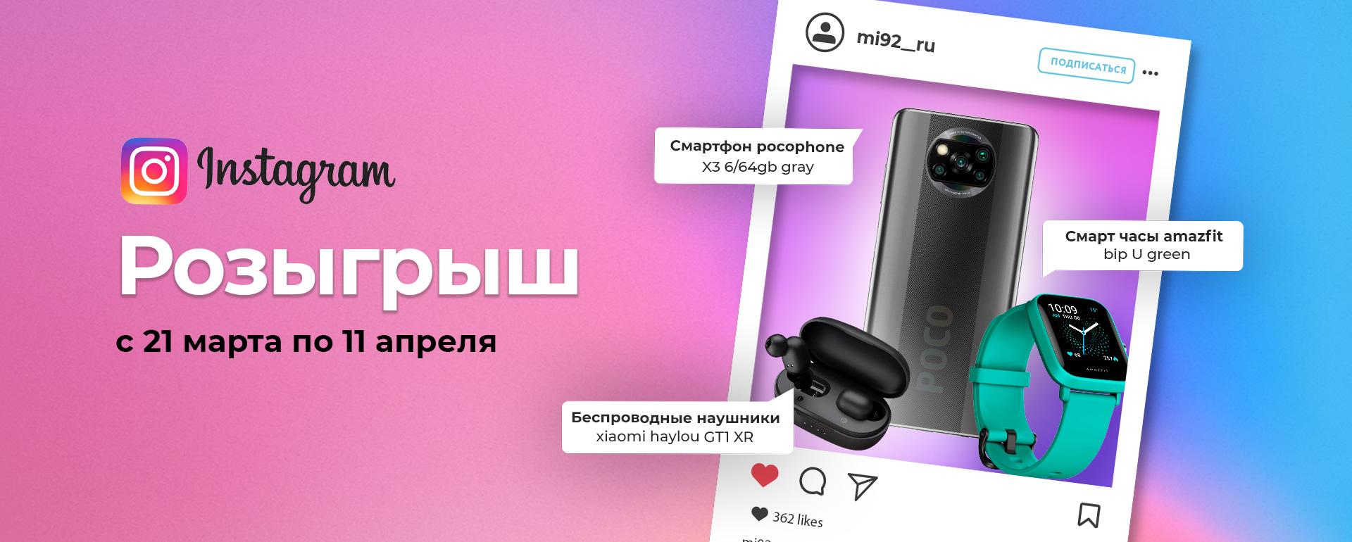 Instagram Розыгрыш