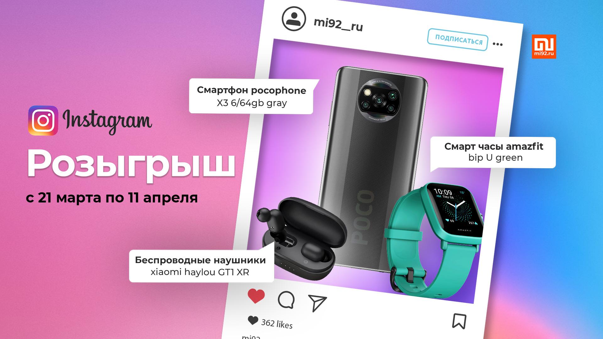 Instagram Roz Banner Promo2