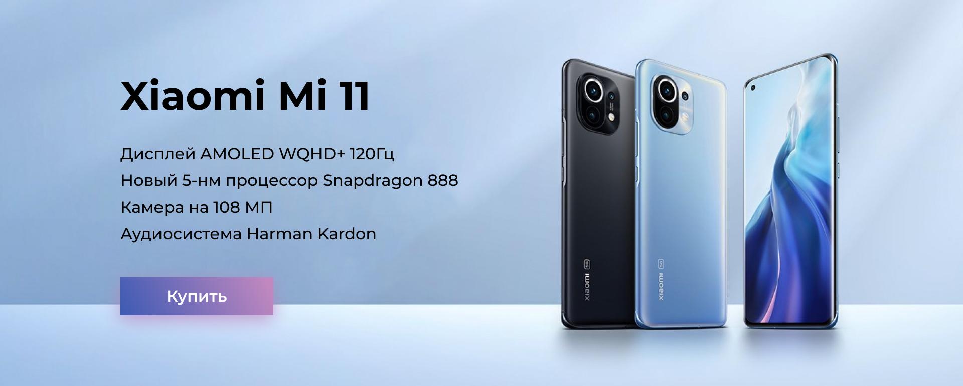 Xiaomi Mi 11 купить