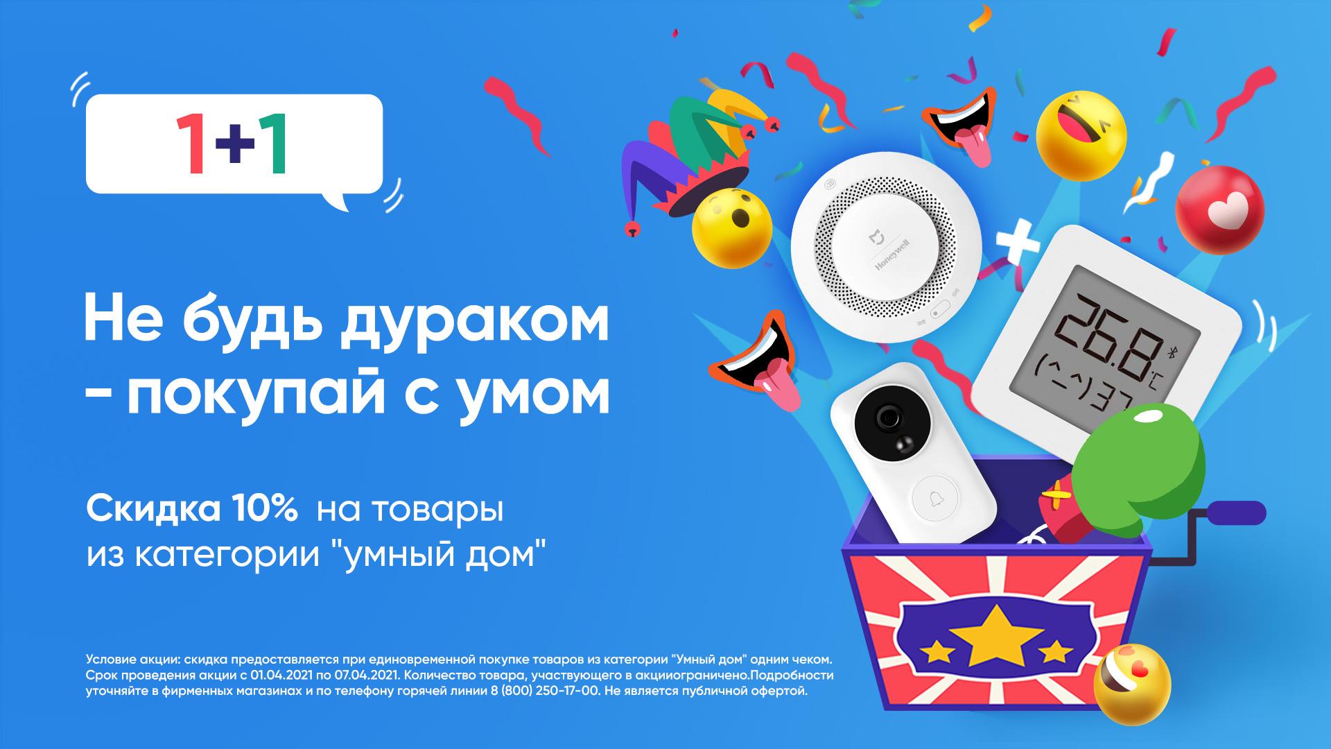 10percent Smart Banner Promo
