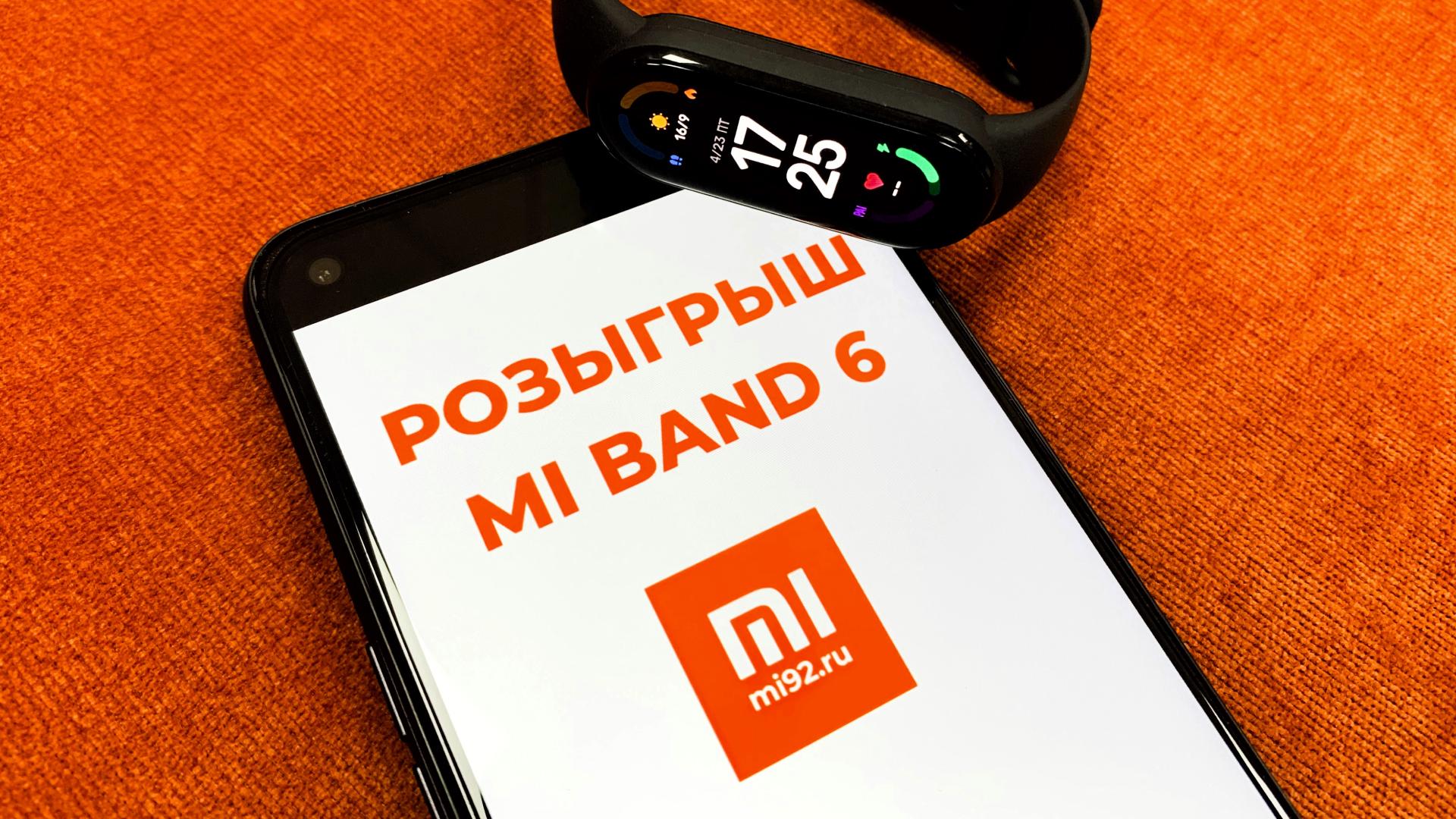 Mi Band 6 Rozygrysh Banner Promo